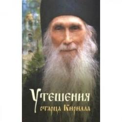 Утешения старца Кирилла
