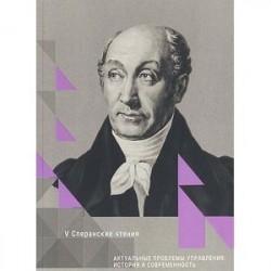 Актуальные проблемы управления: история и современность