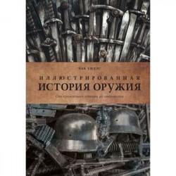Иллюстрированная история оружия. От кремневого топора до автомата