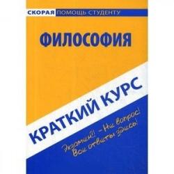 Краткий курс по философии. Учебное пособие