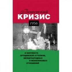 Венгерский кризис 1956 г. в контексте хрущевской оттепели, международных и межблоковых отношений