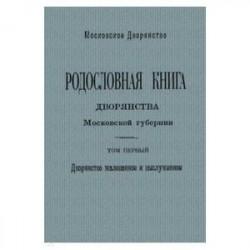 Родослов книга дворян Москов губернии Том 1. А - И