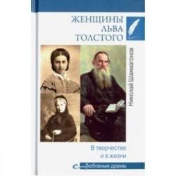 Женщины Льва Толстого. В творчестве и в жизни