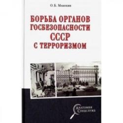 Борьба органов госбезопасности СССР с терроризмом
