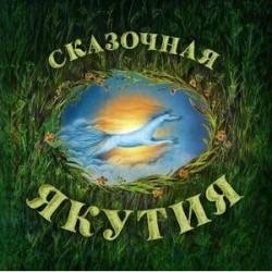 Сказочная Якутия