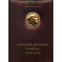 Советские дипломы, грамоты, аттестаты…