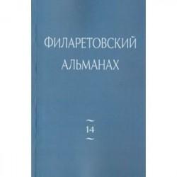 Филаретовский альманах. Выпуск 14