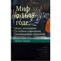 Миф о 1648 годе. Класс, геополитика и создание современных международных отношений
