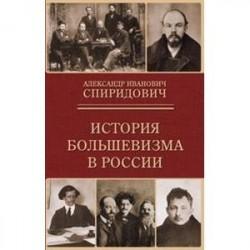 История большевизма в России