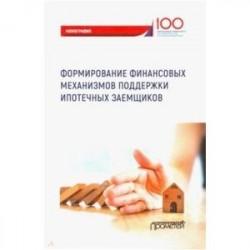 Формирование финансовых механизмов поддержки ипотечных заемщиков. Монография