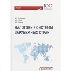 Налоговые системы зарубежных стран. Учебник