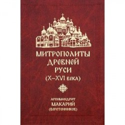 Митрополиты древней Руси (Х-ХVI века)