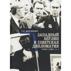 Западный Берлин и советская дипломатия 1963-1969 гг.
