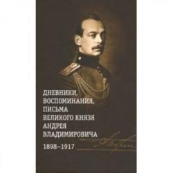 Дневники, воспоминания, письма великого князя Андрея Владимировича. 1898-1917