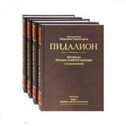 Пидалион: Правила Православной Церкви с толкованиями. В 4-х томах