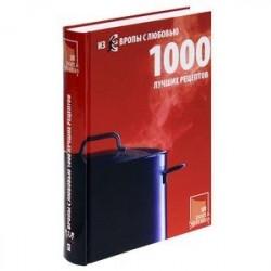 Из Европы с любовью. 1000 лучших рецептов