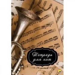 Тетрадь для нот 16 листов 'Труба'