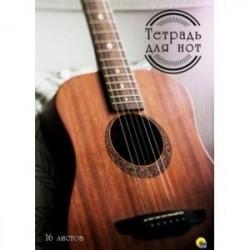 Тетрадь для нот 16 листов Гитара