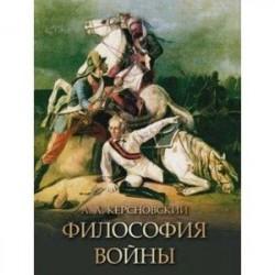 Философия войны. Керсновский