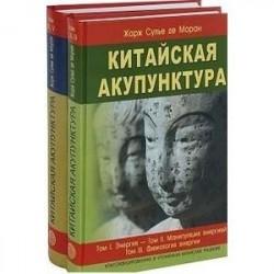 Китайская акупунктура. Комплект из 2-х книг. Тома 1-5
