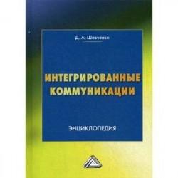 Интегрированные коммуникации. Управление проектами. Энциклопедия
