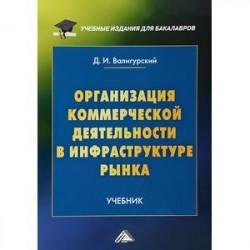 Организация коммерческой деятельности в инфраструктуре рынка. Учебник для бакалавров