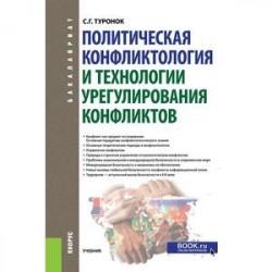 Политическая конфликтология и технологии урегулирования конфликтов. Учебник