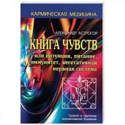 Книга чувств или интуиция, питание, иммунитет, вегетативная нервная система. Трактат о причинах возникновения болезней