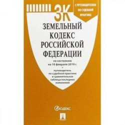 Земельный кодекс РФ по сост. на 10.02.19 с таблицей изменений и с путеводителем по судебной практике