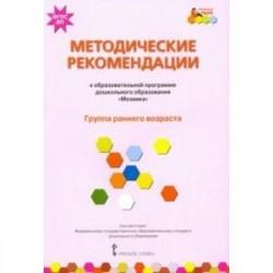 Методические рекомендации к образовательной программе дошкольного образования 'Мозаика'