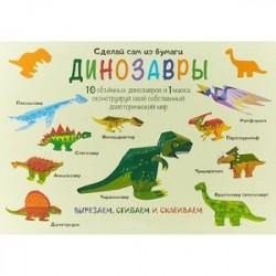 Сделай сам из бумаги. Динозавры