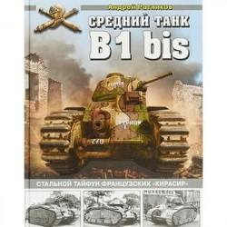 Средний танк B1bis. Стальной тайфун французских 'кирасир'