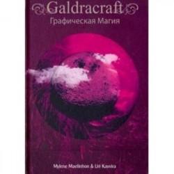 GaldRacraft. Графическая магия