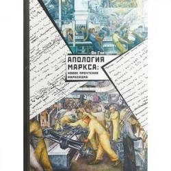 Апология Маркса. Новое прочтение Марксизма