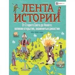 От Старого Света до Нового: великие открытия и знаменитые династии