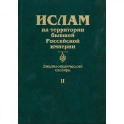 Ислам на территории бывшей Российской империи. Энциклопедический словарь. Том II
