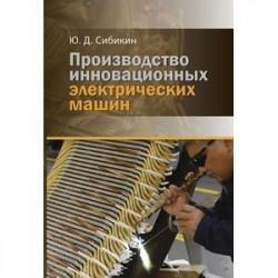 Производство инновационных электрических машин