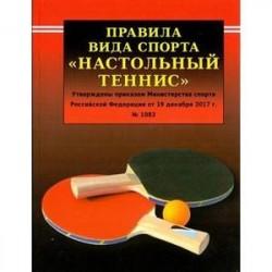 Правила вида спорта 'Настольный теннис'