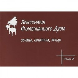 Хрестоматия фортепиан.дуэта.Тетр IХ.Сонаты,сонатины,рондо