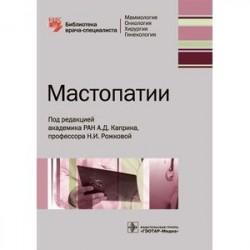 Мастопатии