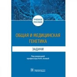 Общая и медицинская генетика. Задачи. Учебное пособие