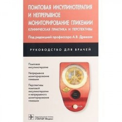 Помповая инсулинотерапия и непрерывное мониторирование гликемии. Клиническая практика и перспективы
