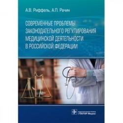 Современные проблемы законодательного регулирования медицинской деятельности в Российской Федерации