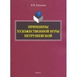 Принципы художественной игры Петрушевской