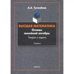 Высшая математика. Основы линейной алгебры. Теория