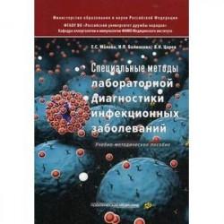 Специальные методы лабораторной диагностики инфекционных заболеваний. Учебно-методическое пособие. Гриф МО РФ
