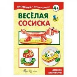 Веселая сосиска. Детская кулинария