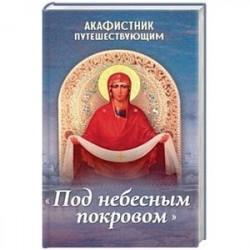 Акафистник путешествующим «Под небесным покровом»