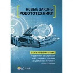 Новые законы робототехники. Регуляторный ландшафт. Мировой опыт регулирования робототехники
