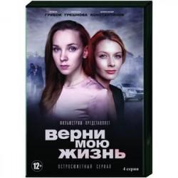 Верни мою жизнь. (4 серии). DVD